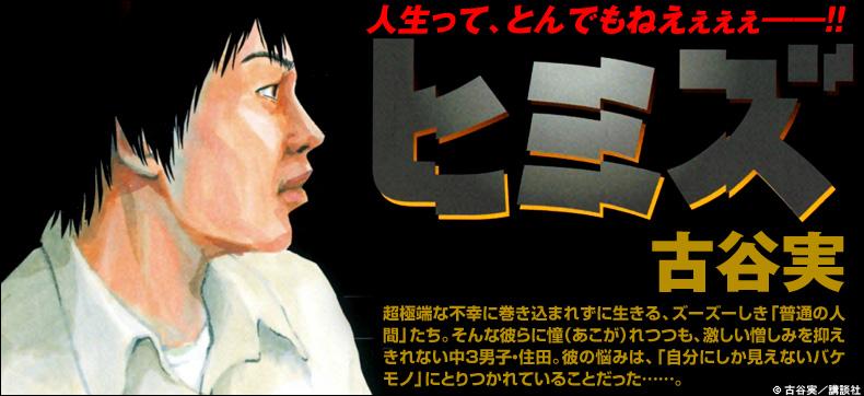 【完結済み】ヒミズ(eBookJapan)
