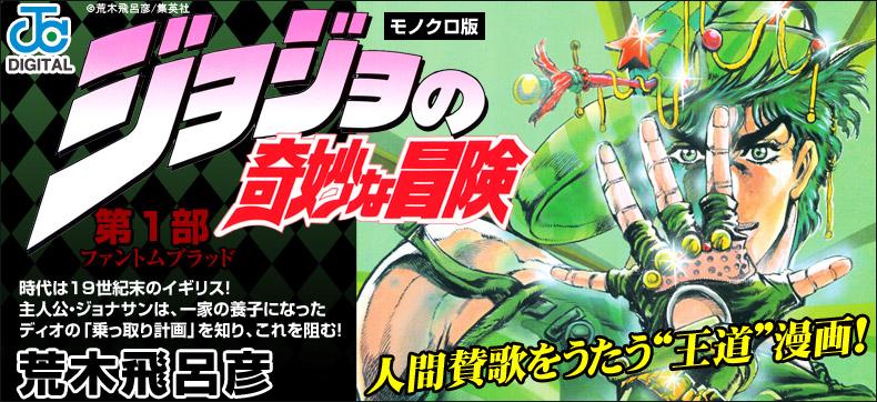 【完結済み】ジョジョの奇妙な冒険 第1部 モノクロ版(eBookJapan)
