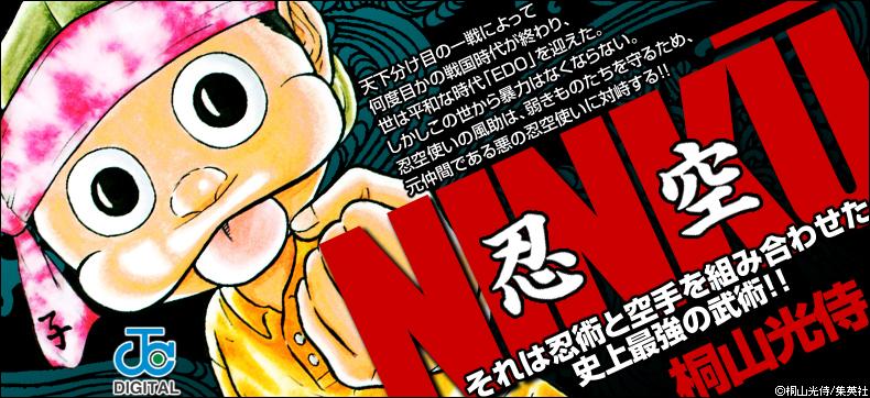 NINKU  忍空 の画像 p1_32