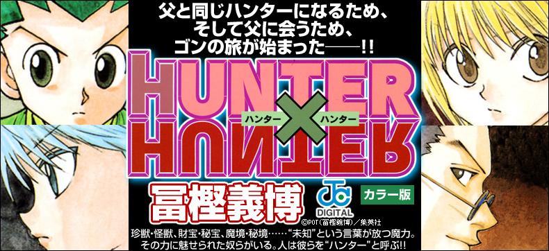 HUNTER×HUNTER カラー版