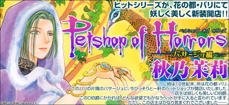 Petshop of Horrors パサージュ編