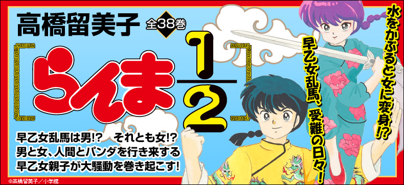【完結済み】らんま1/2 〔新装版〕(eBookJapan)