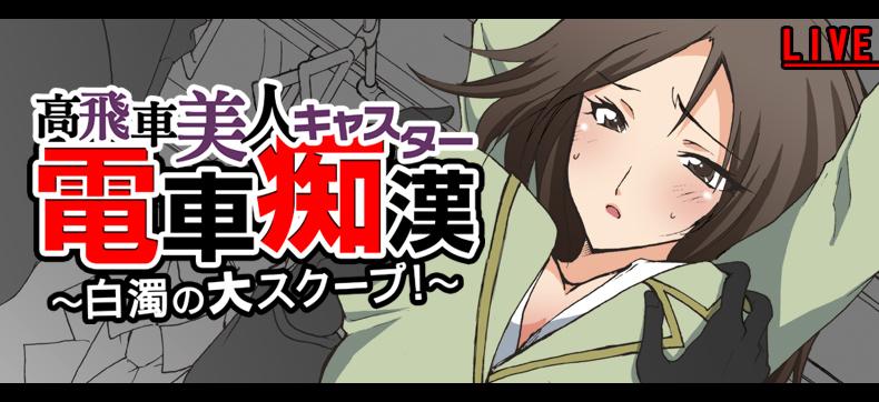 【フルカラー】高飛車美人キャスター電車痴漢~白濁の大スクープ!~