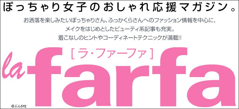 la farfa【ラ・ファーファ】