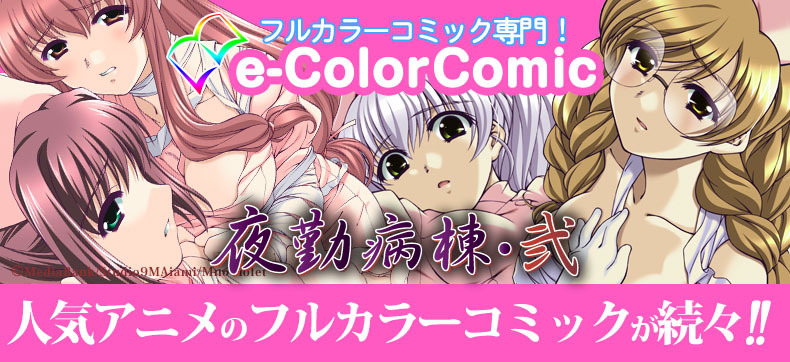 【カラーコミック】夜勤病棟・弐<フルエディション>
