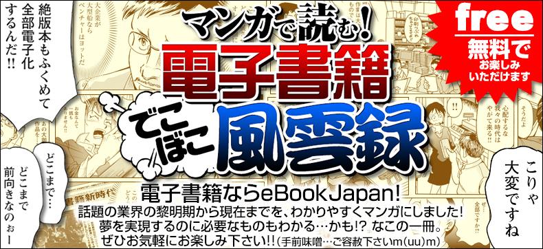 マンガで読む! 電子書籍でこぼこ風雲録―eBookJapan13年史―