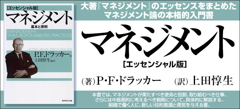 マネジメント[エッセンシャル版]