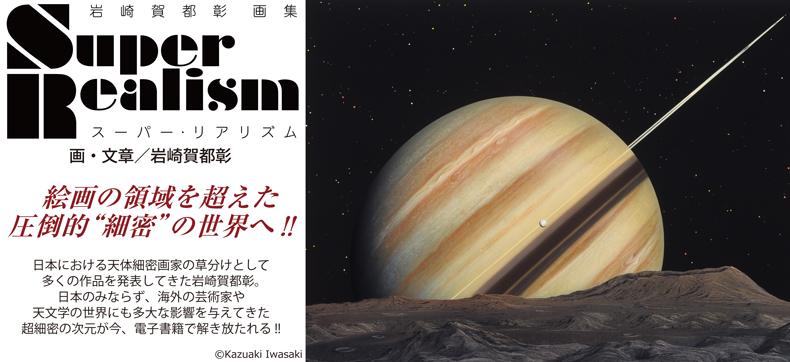 岩崎賀都彰 画集 Super Realism-スーパー・リアリズム-