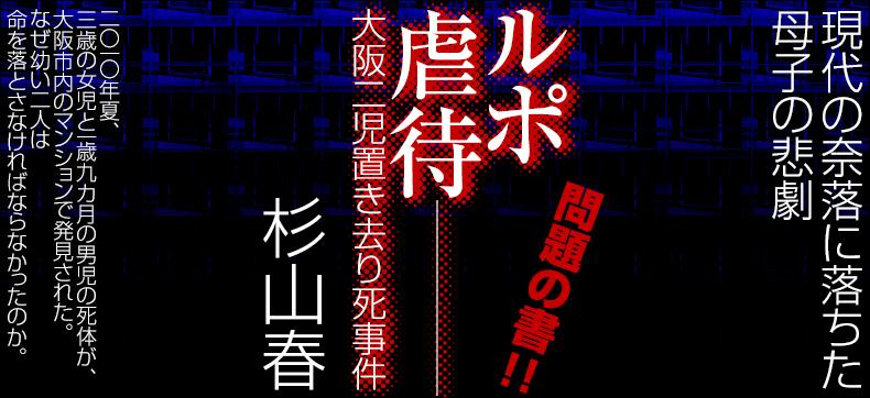 ルポ 虐待 ――大阪二児置き去り死事件