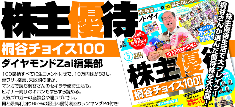株主優待 桐谷チョイス100