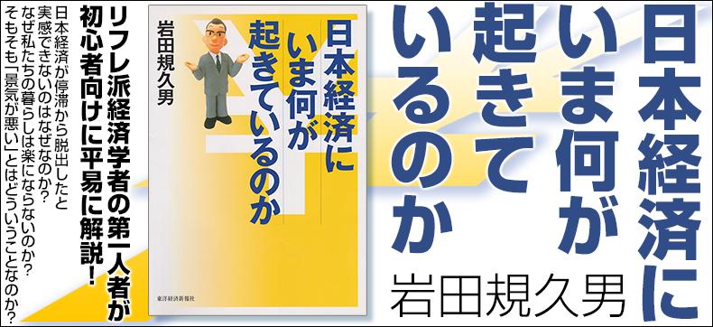 日本経済にいま何が起きているのか