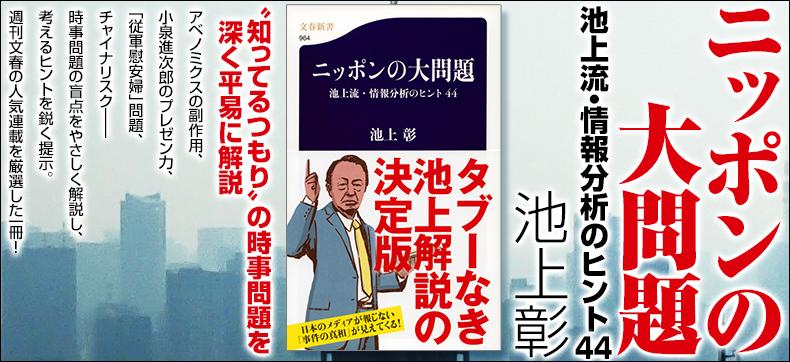 ニッポンの大問題 池上流・情報分析のヒント44