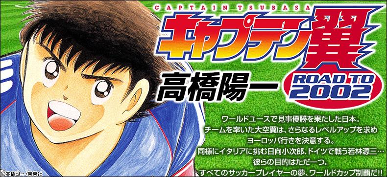 キャプテン翼 ROAD TO 2002 全15 ... - blog.livedoor.jp