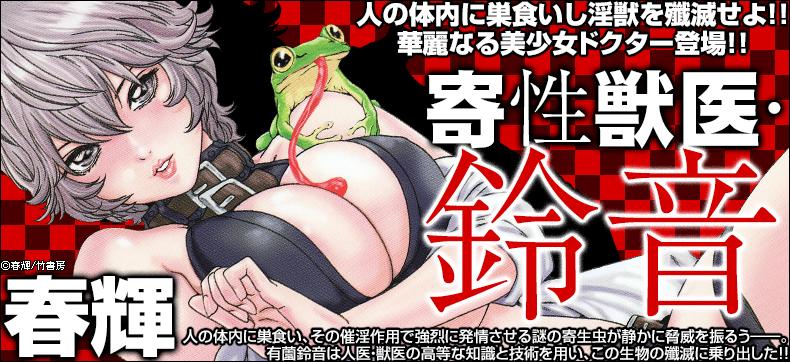 寄性獣医・鈴音