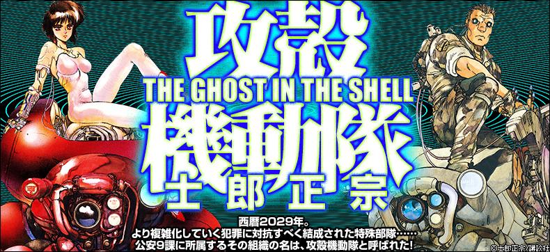 攻殻機動隊 THE GHOST IN THE SHELL
