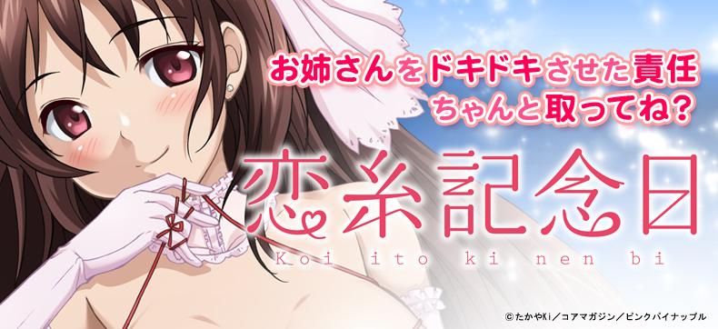【フルカラー】恋糸記念日