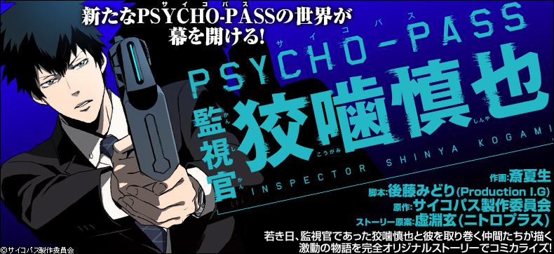 PSYCHO-PASS 監視官 狡噛慎也