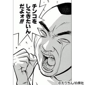 ©えりちん/白泉社