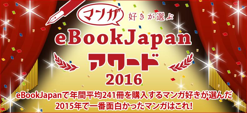 マンガ好きが選ぶ!eBookJapanアワード2016