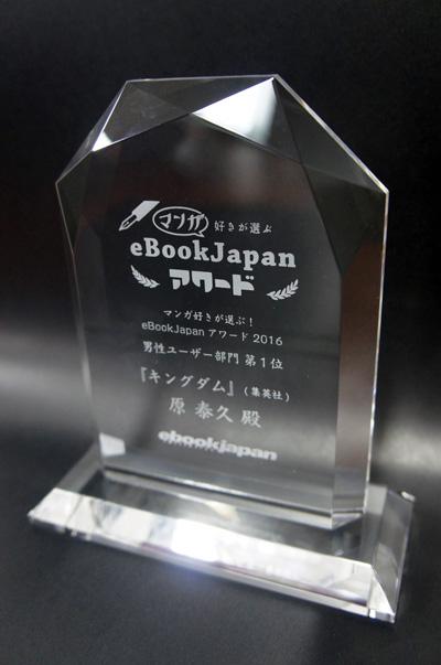 eBookJapanアワード2016男性編トロフィー