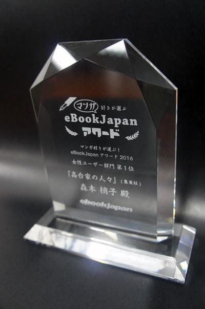 eBookJapanアワード2016女性編トロフィー