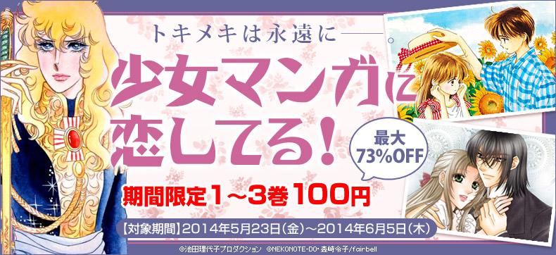 少女マンガ1~3巻が100円