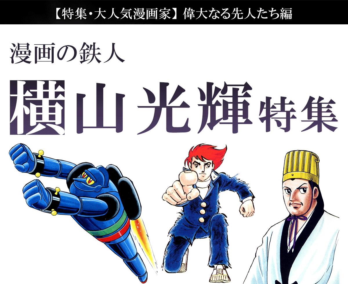 まんが界の巨匠】「漫画の鉄人」...