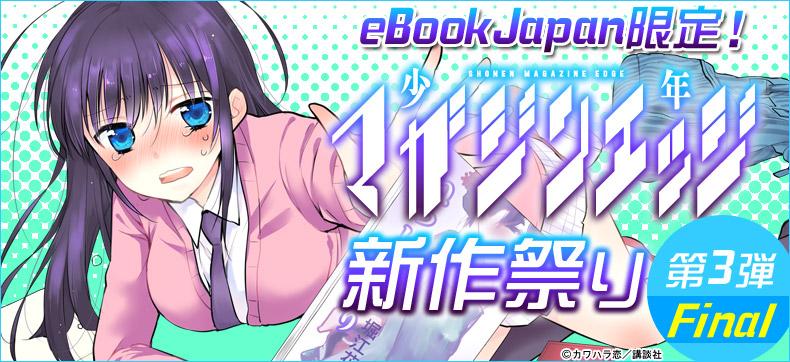 eBookJapan限定!少年マガジンエッジ新作祭り☆