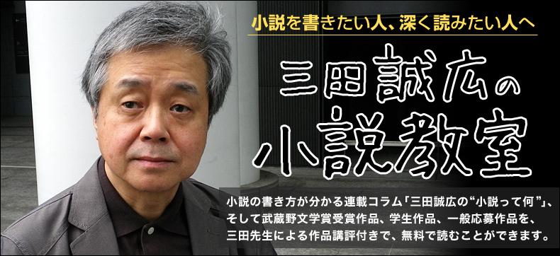 三田誠広の小説教室