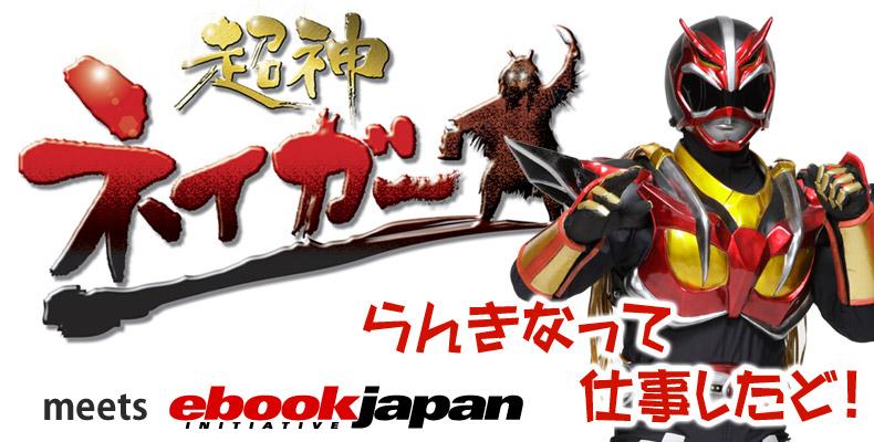 ���_�l�C�K�[ meets eBookJapan