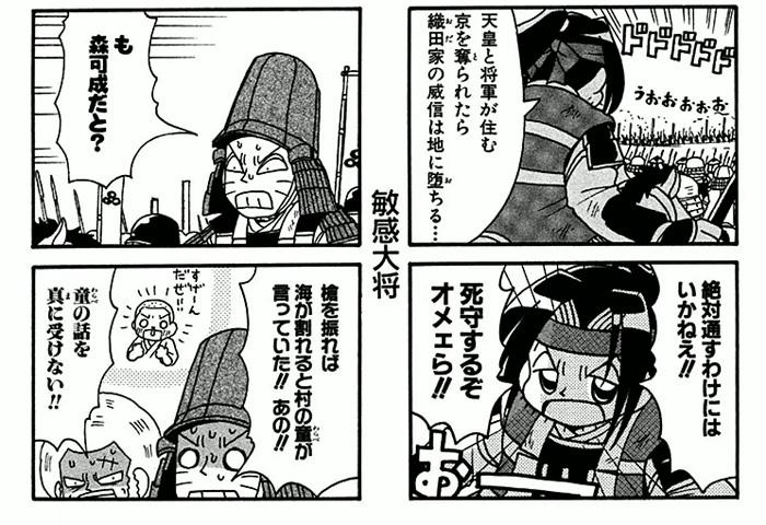 織田信長 森蘭丸 同人 漫画 エロ