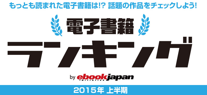 イーブックジャパン電子書籍ランキング
