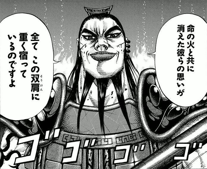 """""""キングダムファンに愛される天下の大将軍"""" 王騎(おうき):秦"""