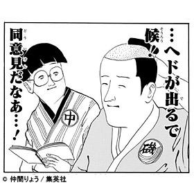©仲間りょう/集英社
