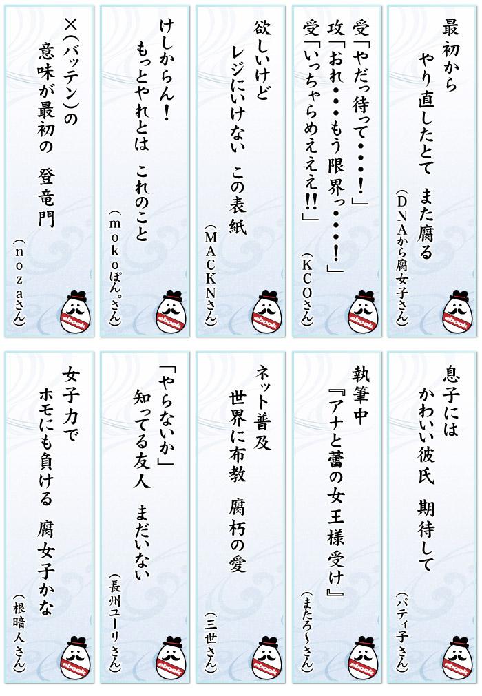 第2回BL川柳 優秀作品〜川柳部門〜