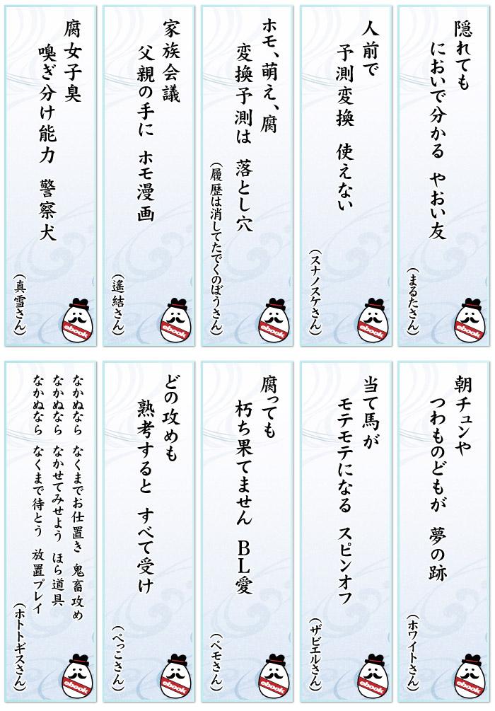 BL川柳&短歌2015 優秀作品〜川柳部門〜