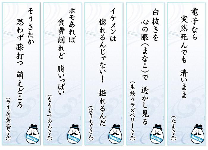 BL川柳&短歌2015 優秀作品〜川柳部門〜honto