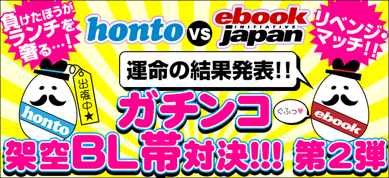 honto vs eBookJapan ガチンコ架空BL帯対決!!!第2弾