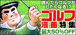 名作ゴルフ漫画が最大50%OFF!!