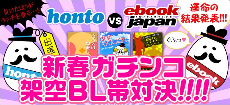 「honto vs eBookJapan 架空BL帯対決」第1弾
