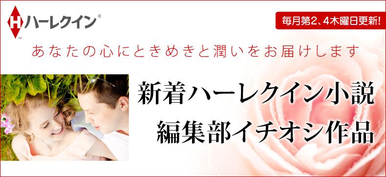 新着ハーレクイン小説編集部イチオシ作品