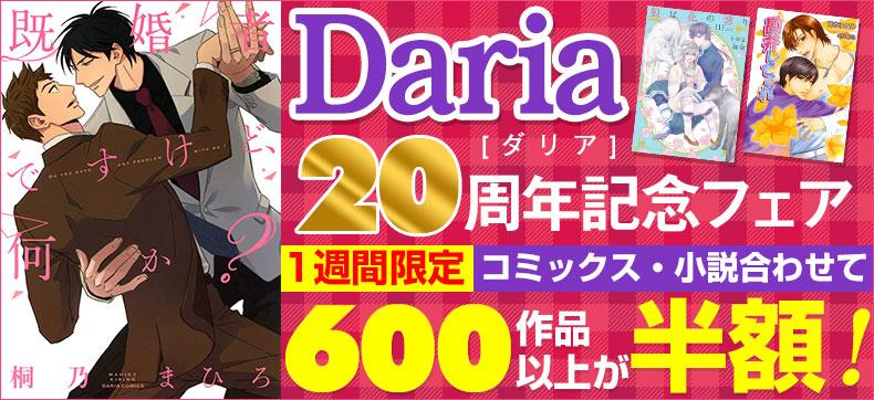 ダリア20周年記念フェア