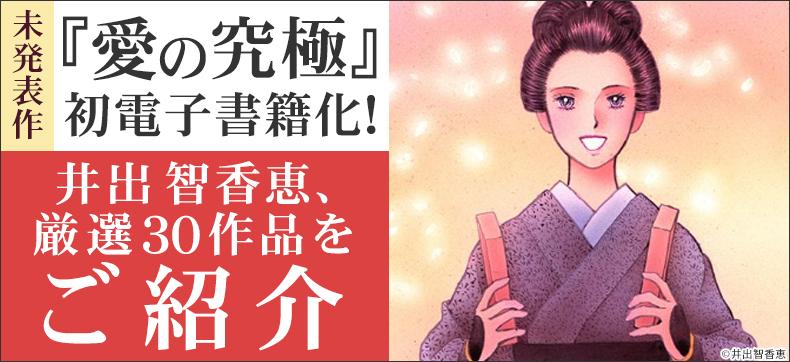 愛の究極』独占先行配信 井出智香恵フェア - 無料まんが・試し読みが ...
