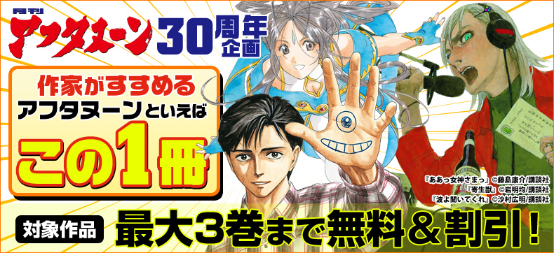 """アフタヌーン30周年企画 作家がすすめる""""アフタヌーンといえばこの1冊""""!!"""