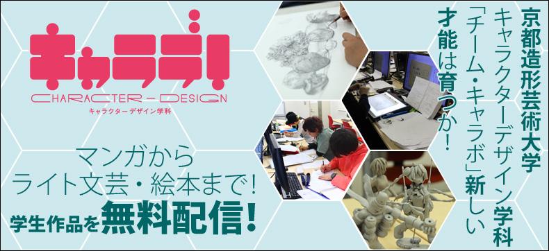 京都造形芸術大学「チーム・キャラボ」