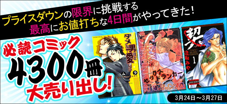 【グループ・ゼロ】全冊100円フェア