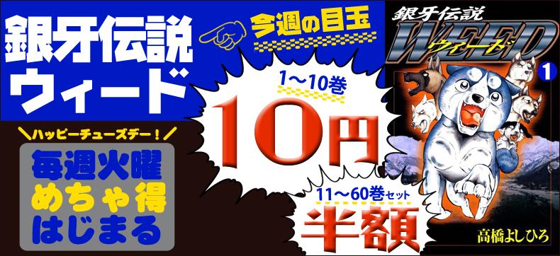 『銀牙伝説ウィード』1~10巻各10円!!