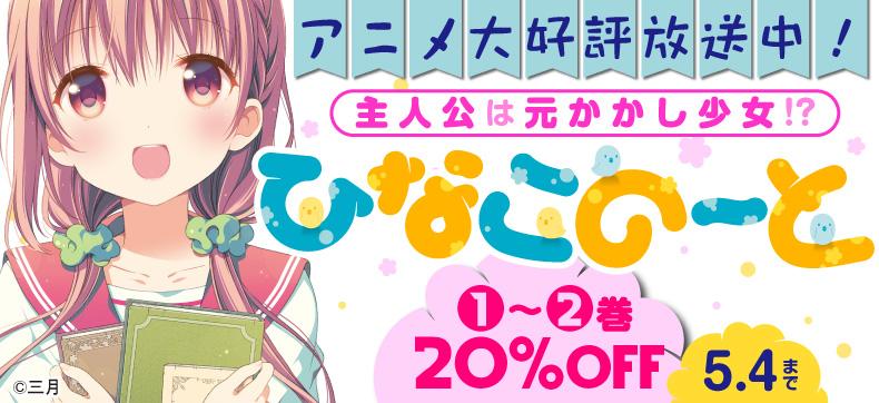 【KADOKAWA】『ひなこのーと』アニメ化記念フェア