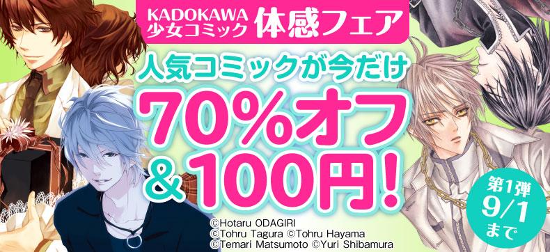少女コミックを70%OFF&100円でお届け!