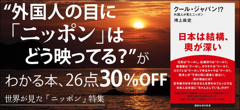 旅行記・日本文化論・社会論をお得にまとめ買い♪